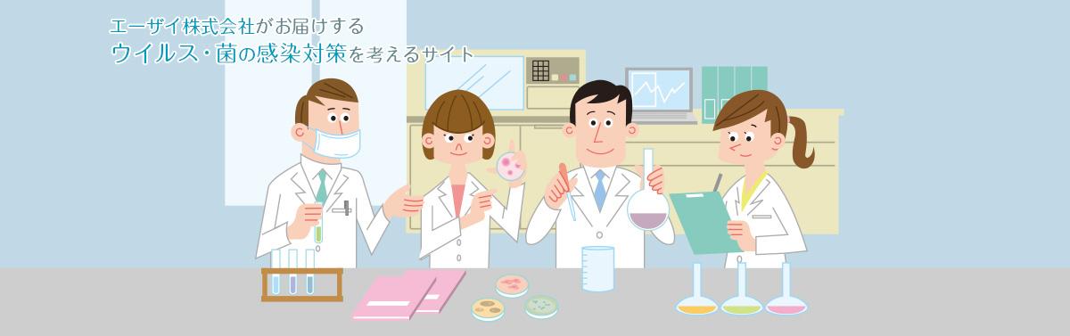 ウイルス・菌対策研究所|エーザ...